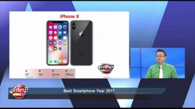 Best Smartphone Year 2017 โดยปีเตอร์กวง ควงมือถือ