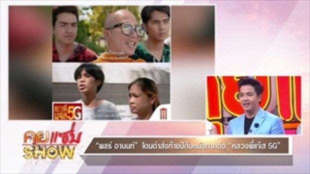 คุยเเซ่บShow : Sanook พชร์ อานนท์ โดนด่าส่งท้ายปีกับหนังภาคต่อ หลวงพี่แจ๊ส 5G