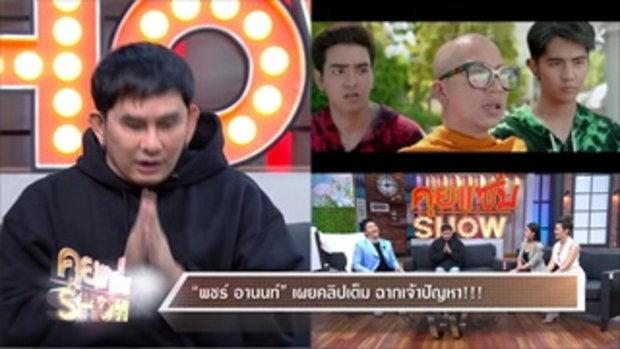 คุยเเซ่บShow : พชร์ อานนท์ เคลียร์ชัดหลัง ดราม่า ปืน ด่าตำรวจ มาเล่นหนัง
