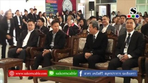 Sakorn News : เปิดสำนักทะเบียนท้องถิ่น ทต.แพรกษา