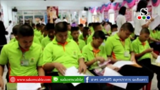 Sakorn News : โครงการสุขาภิบาลอาหารในโรงเรียน