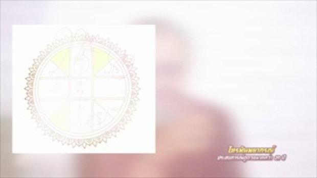 ดวงปัง & แป้ก ประจำวันที่ 18- 24 กุมภาพันธ์ 2561