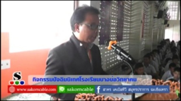 Sakorn News : กิจกรรมปัจฉิมนิเทศโรงเรียนบางบ่อวิทยาคม