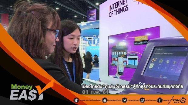 เมืองไทยดัน'ศูนย์นวัตกรรม'สู้ศึกธุรกิจประกันภัยยุคดิจิทัล