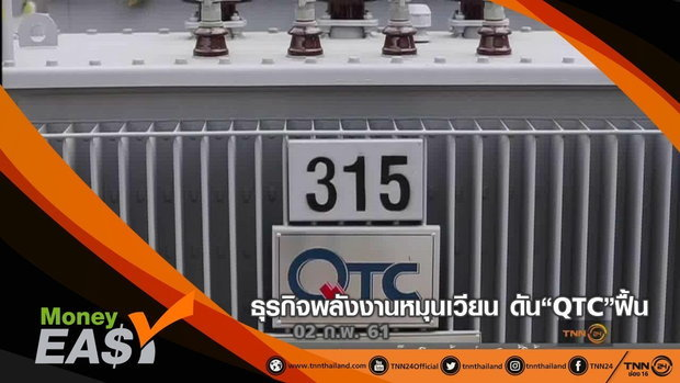 ธุรกิจพลังงานหมุนเวียน ดัน'QTC'ฟื้น