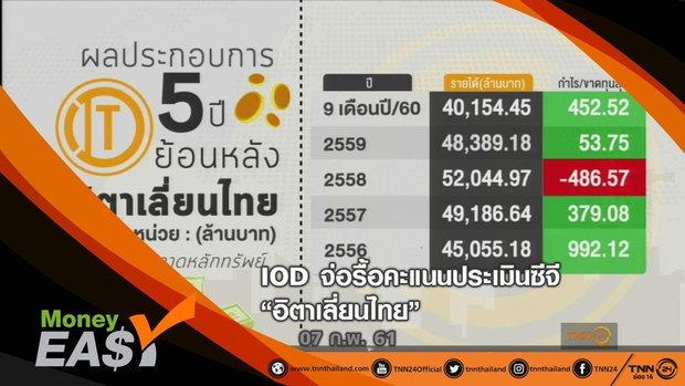 IOD จ่อรื้อคะแนนประเมินซีจี 'อิตาเลี่ยนไทย'