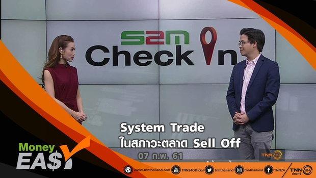 System Trade ในสภาวะตลาด Sell Off