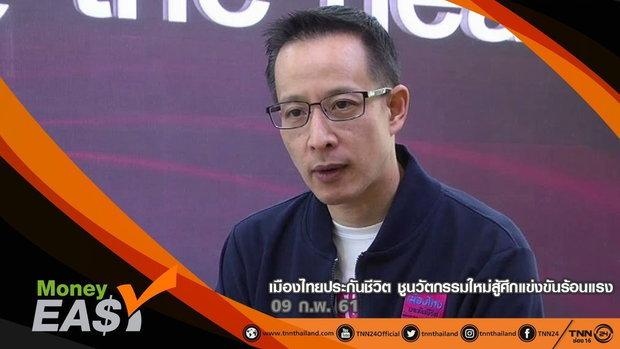 เมืองไทยประกันชีวิต ชูนวัตกรรมใหม่สู้ศึกแข่งขันร้อนแรง