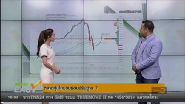 S2M Check in - ตลาดหุ้นไทยจบรอบปรับฐาน