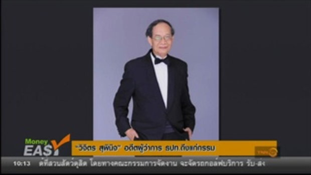 เอกชนขานรับ กม.EEC หอค้า ตปท.ชี้ดันลงทุนไทย
