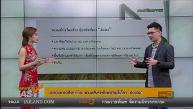 S2M Check in - มองอนาคตอสังหาฯไทย ผ่านอสังหาฯที่แพงที่สุดในโลก 'ฮ่องกง'