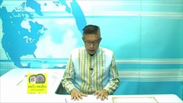 Sakorn News : 77 ปีสารภีคืนถิ่น