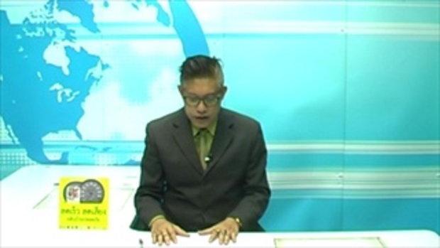 Sakorn News : ผู้ตรวจสำนักนายกฯ ติดตามนโยบายเร่งด่วนของรัฐบาล