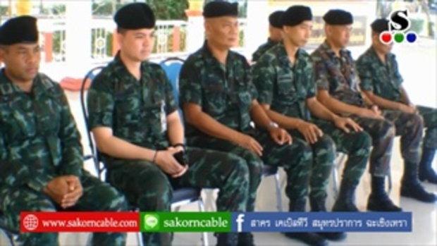 Sakorn News : ตรวจสอบสภาพความพร้อมรบ