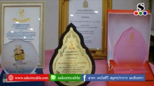 Sakorn News : วันเกียรติยศ รร ดัดดรุณี
