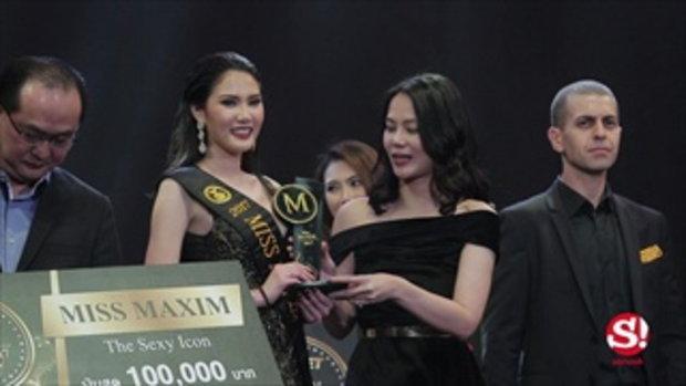 น้องเกร๊ท กัญญารัตน์ เจ้าของตำแหน่ง มิสแม็กซิมไทยแลนด์ 2017