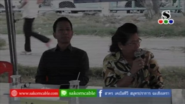 Sakorn News : ประชุมภาคีเครือข่าย ทต.บางเสาธง