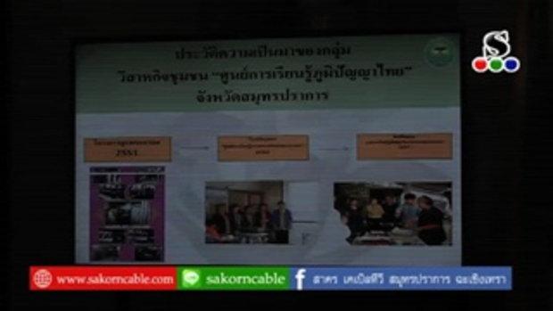 Sakorn News : ประกวดกลุ่มวิสาหกิจชุมชนดีเด่นระดับจังหวัด
