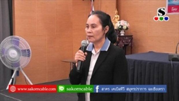 Sakorn News : อบต.บางโฉลง จัดโครงการส่งเสริมกลุ่มอาชีพ