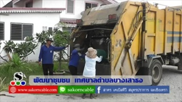 Sakorn News : ทต.บางเสาธงพัฒนาชุมชน
