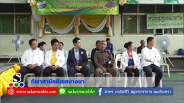 Sakorn News : กิจกรรมกีฬาสามัคคีเขตบางนา ครั้งที่ 8