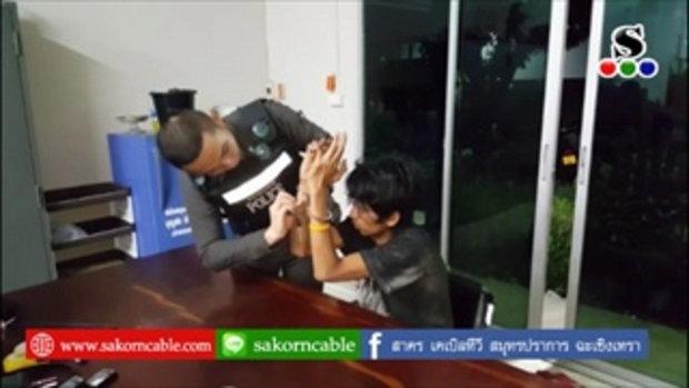 Sakorn News : รวบกระเทยแสบแอบงัดบ้านคณะกรรมการหมู่บ้าน