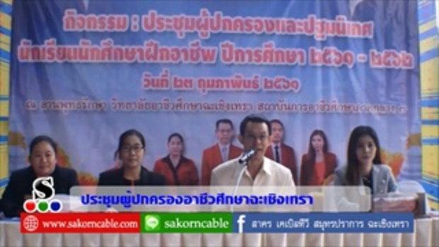Sakorn News : ประชุมผู้ปกครองและปฐมนิเทศนักเรียนนักศึกษา