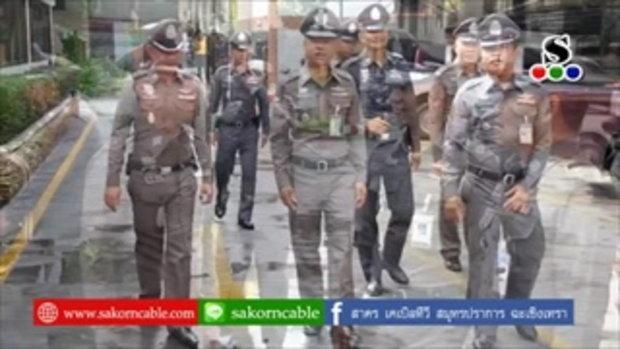Sakorn News : คณะจเรตำรวจตรวจเยี่ยมการทำงานตำรวจสำโรงเหนือ