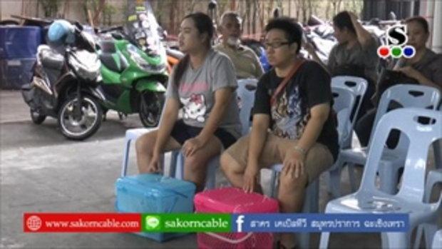 Sakorn News : ข่าว โครงการป้องกันโรคพิษสุนัขบ้าโลก