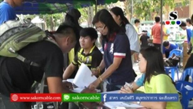 Sakorn News : กีฬาตำบลต้านยาเสพติด
