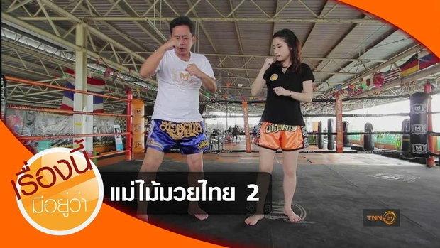 แม่ไม้มวยไทย 2