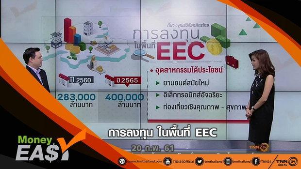 การลงทุนในพื้นที่ EEC