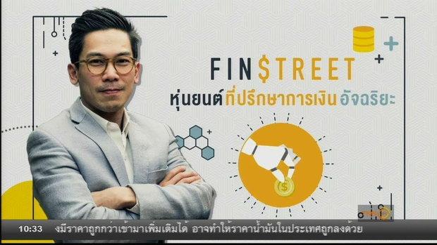 FINSTREET หุ่นยนต์ที่ปรึกษาการเงินอัจฉริยะ