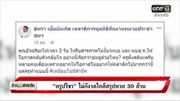 'ครูปรีชา' ไม่กังวลใกล้สรุปหวย 30 ล้าน | ข่าวช่องวัน | ช่อง one31