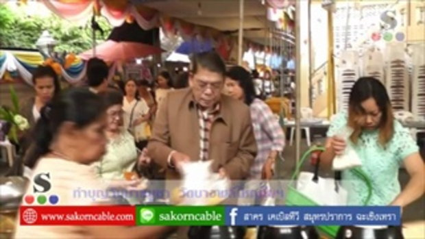 Sakorn News : ทำบุญวันมาฆบูชา วัดบางพลีใหญ่ในฯ