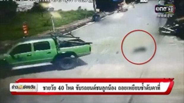 ชายวัย 40 โหด ขับรถยนต์ชนลูกน้อง ถอยเหยียบซ้ำดับคาที่  | ข่าวช่องวัน | ช่อง one31