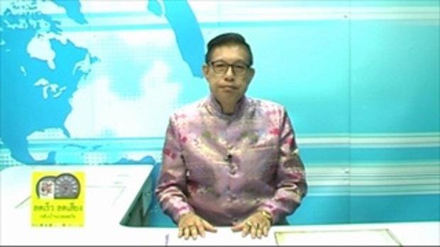 Sakorn News : ลงพื้นที่ตรวจเยี่ยมให้กำลังใจโครงการไทยนิยม ยั่งยืน