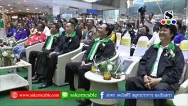 Sakorn News : มหกรรมสินค้าเกษตรปลอดภัยเมืองปากน้ำปี 2561