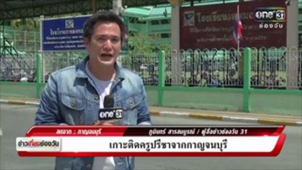 เกาะติดครูปรีชาจากกาญจนบุรี | ข่าวช่องวัน | ช่อง one31