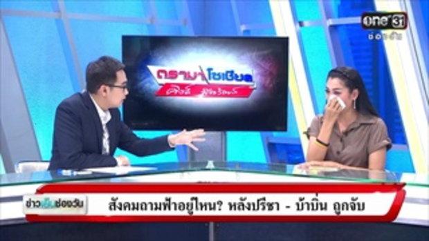 ดรามาโซเชียล | ข่าวเย็นช่องวัน
