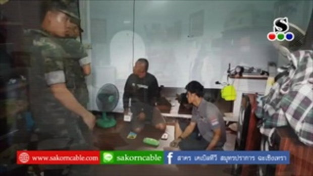 Sakorn News : บุกรวบหนุ่มเฝ้าโต๊ะสนุ๊กเกอร์ค้ายานรกยึดของกลางเพรียบ