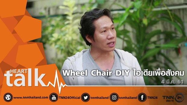 Wheel Chair DIY ไอเดียเพื่อสังคม