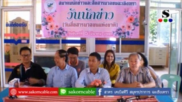 Sakorn News : มอบสิ่งของและเลี้ยงอาหารกลางวันเด็กพิการวันนักข่าว