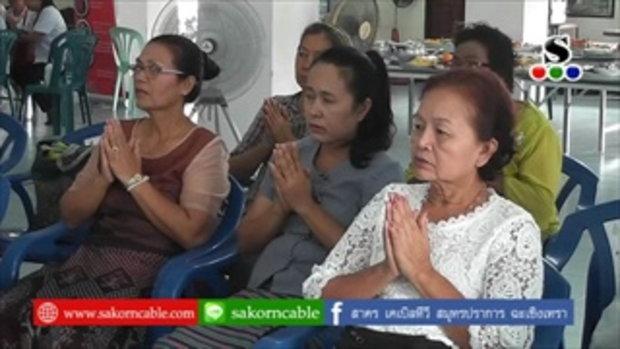 Sakorn News : ชมรมผู้สูงอายุเทศบาลตำบลบางเสาธงจัดพิธีทำบุญประจำเดือน