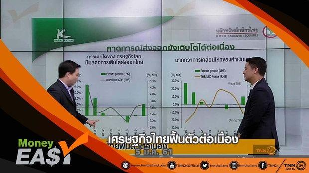 เศรษฐกิจไทยฟื้นตัวต่อเนื่อง