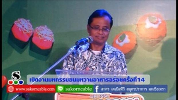 Sakorn News : เปิดงาน ขนมหวานอาหารอร่อย