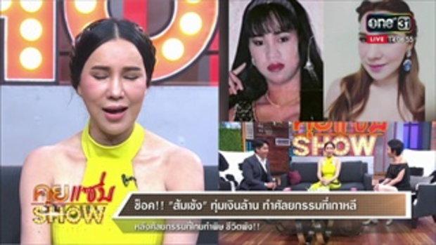 คุยแซ่บShow : ช็อค ส้มเช้ง เคยเป็นเมียน้อย เพราะจับได้ว่าอดีตแฟน คบผู้หญิงอื่นแล้ว