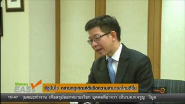 รัฐมั่นใจคลายกฏเกณฑ์ดันขีดความสามารถไทยดีขึ้น