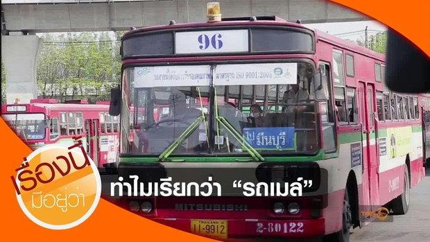 ทำไมเรียกว่า รถเมล์