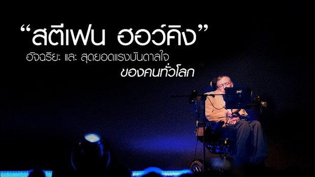 อัจฉริยะ และ สุดยอด แรงบันดาลใจ ของคนทั่วโลก สตีเฟน ฮอว์คิง